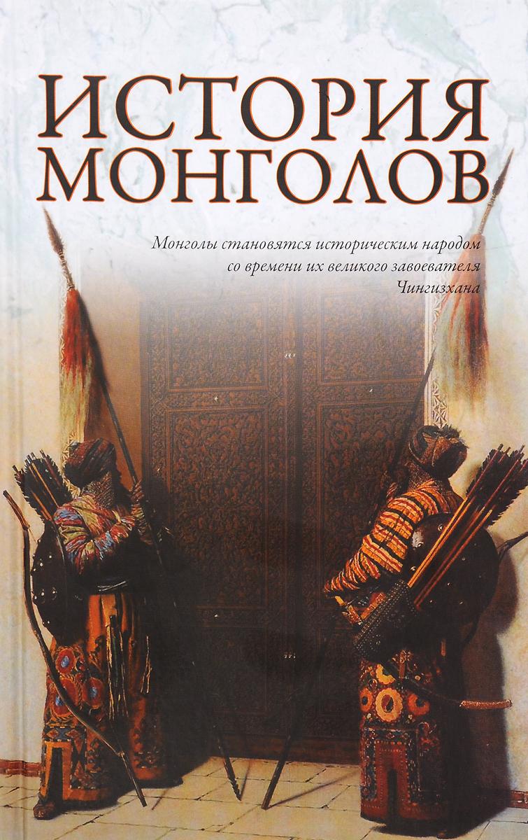 Фото Лактионов А История монголов. Купить  в РФ