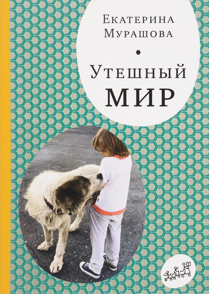 Фото Екатерина Мурашова Утешный мир. Купить  в РФ