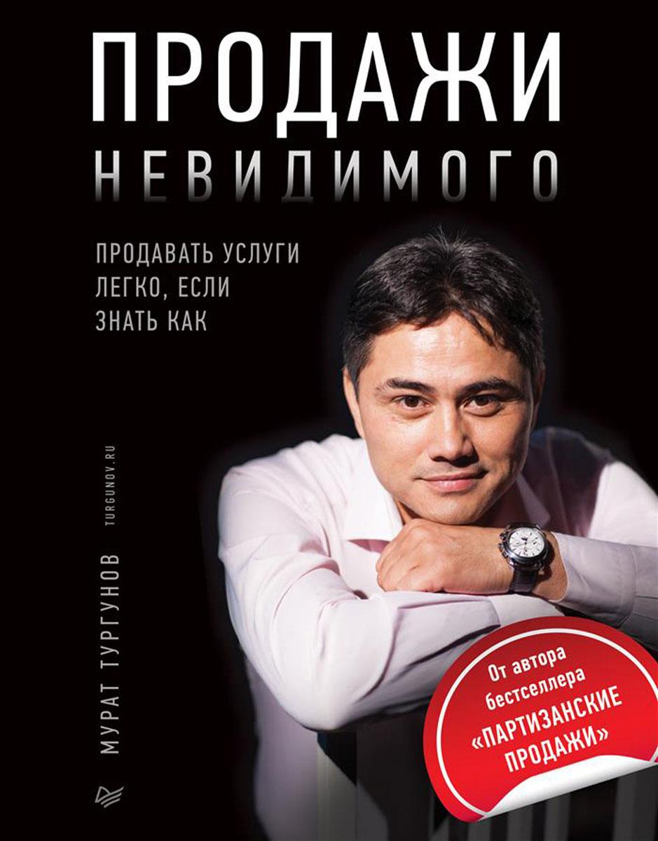 Фото Мурат Тургунов Продажи невидимого. Продавать услуги легко, если знать как. Купить  в РФ
