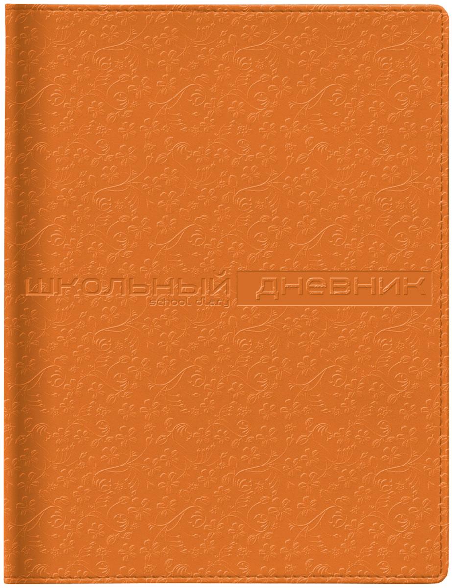 Альт Дневник школьный Velvet Fashion цвет оранжевый -  Дневники