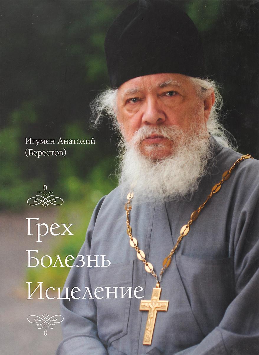 Фото Игумен Анатолий (Берестов) Грех, болезнь, исцеление. Купить  в РФ