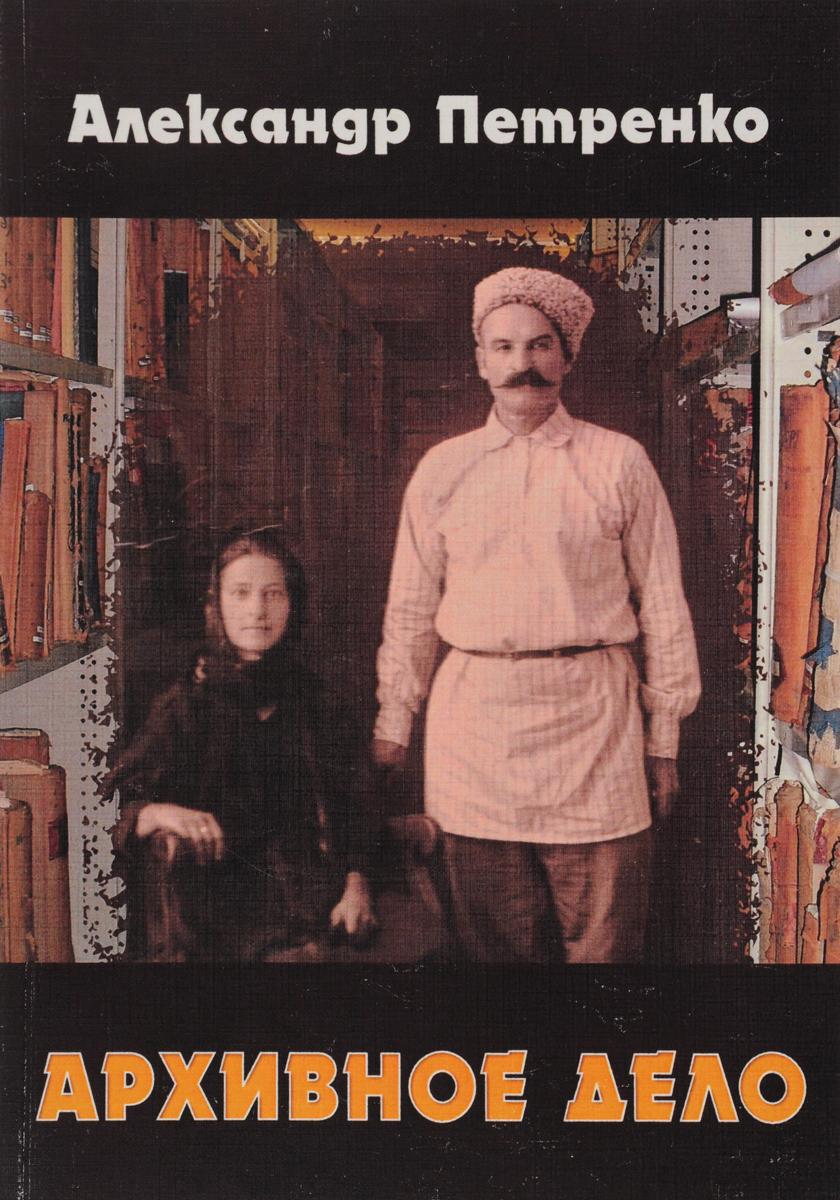 Фото Александр Петренко Архивное дело. Купить  в РФ