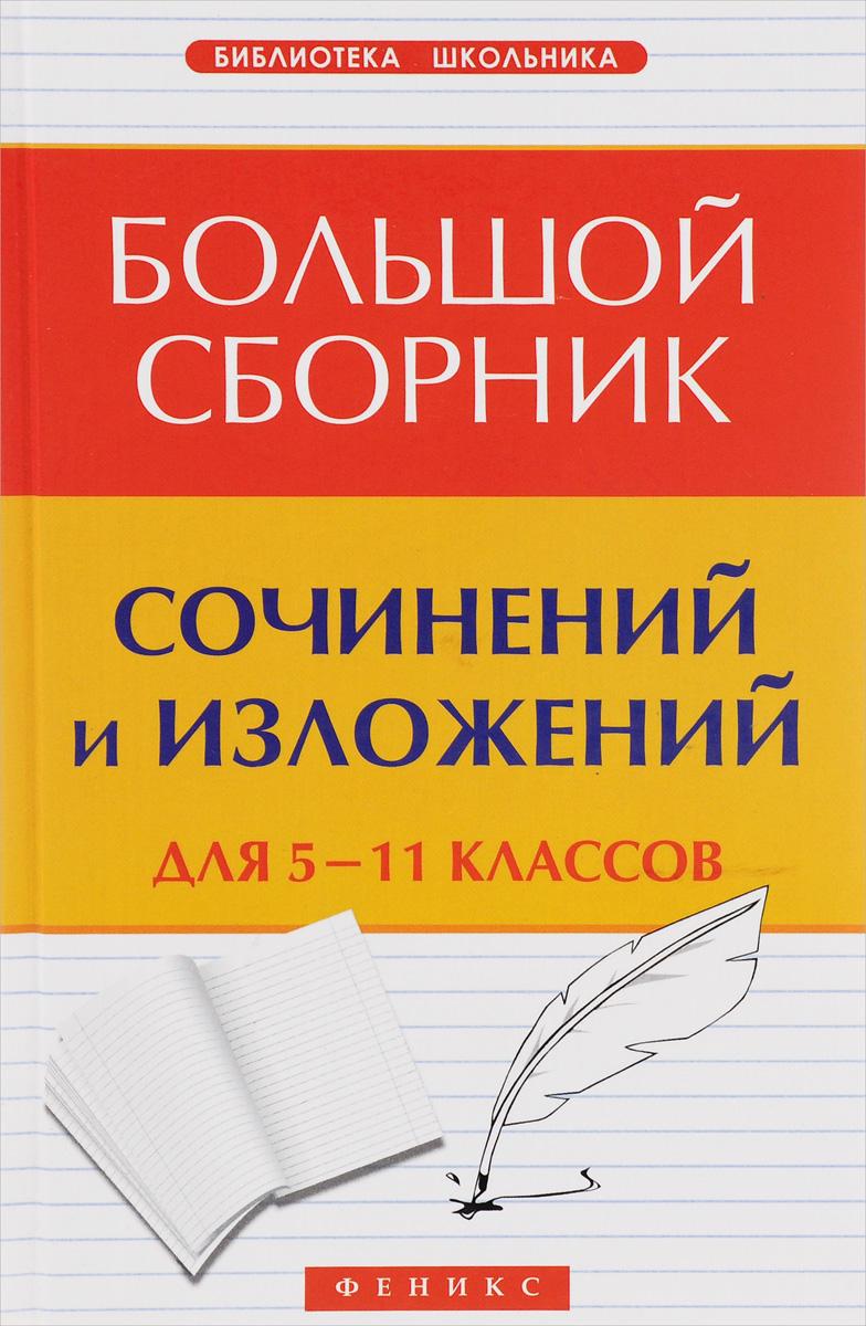 Фото Е. В. Амелина Большой сборник сочинений и изложений. 5-11 классы. Купить  в РФ