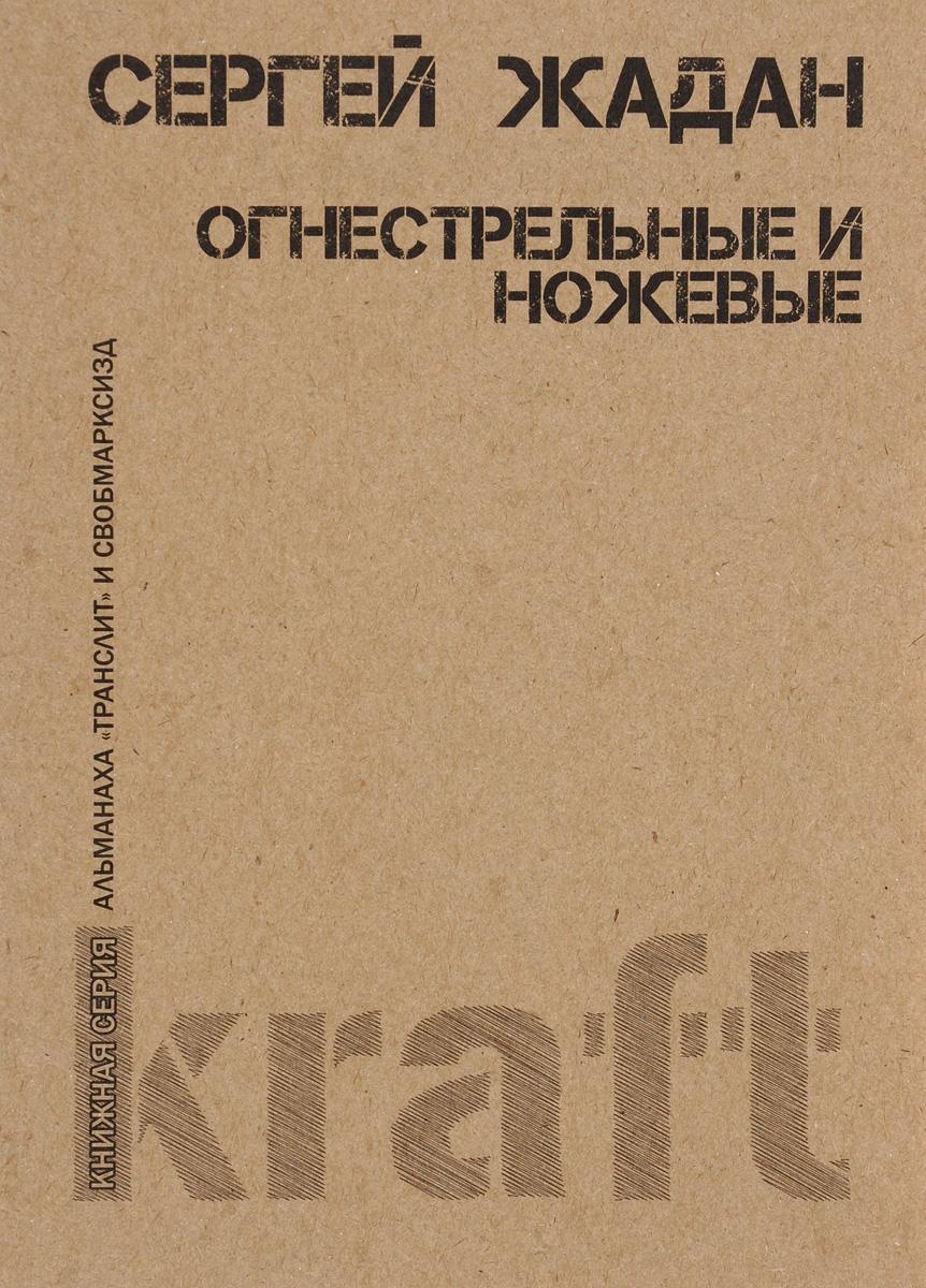 Фото Сергей Жадан Огнестрельные и ножевые. Купить  в РФ