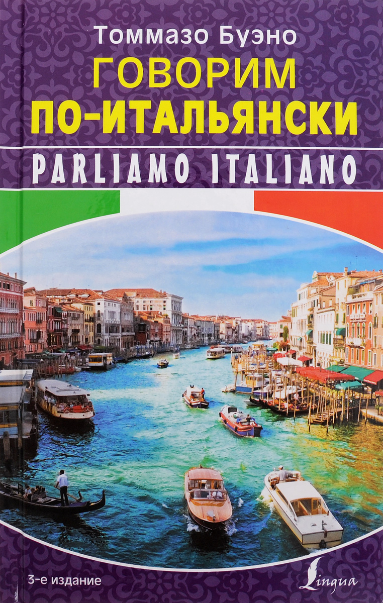 Фото Томмазо Буэно Говорим по-итальянски / Parliamo italiano. Купить  в РФ