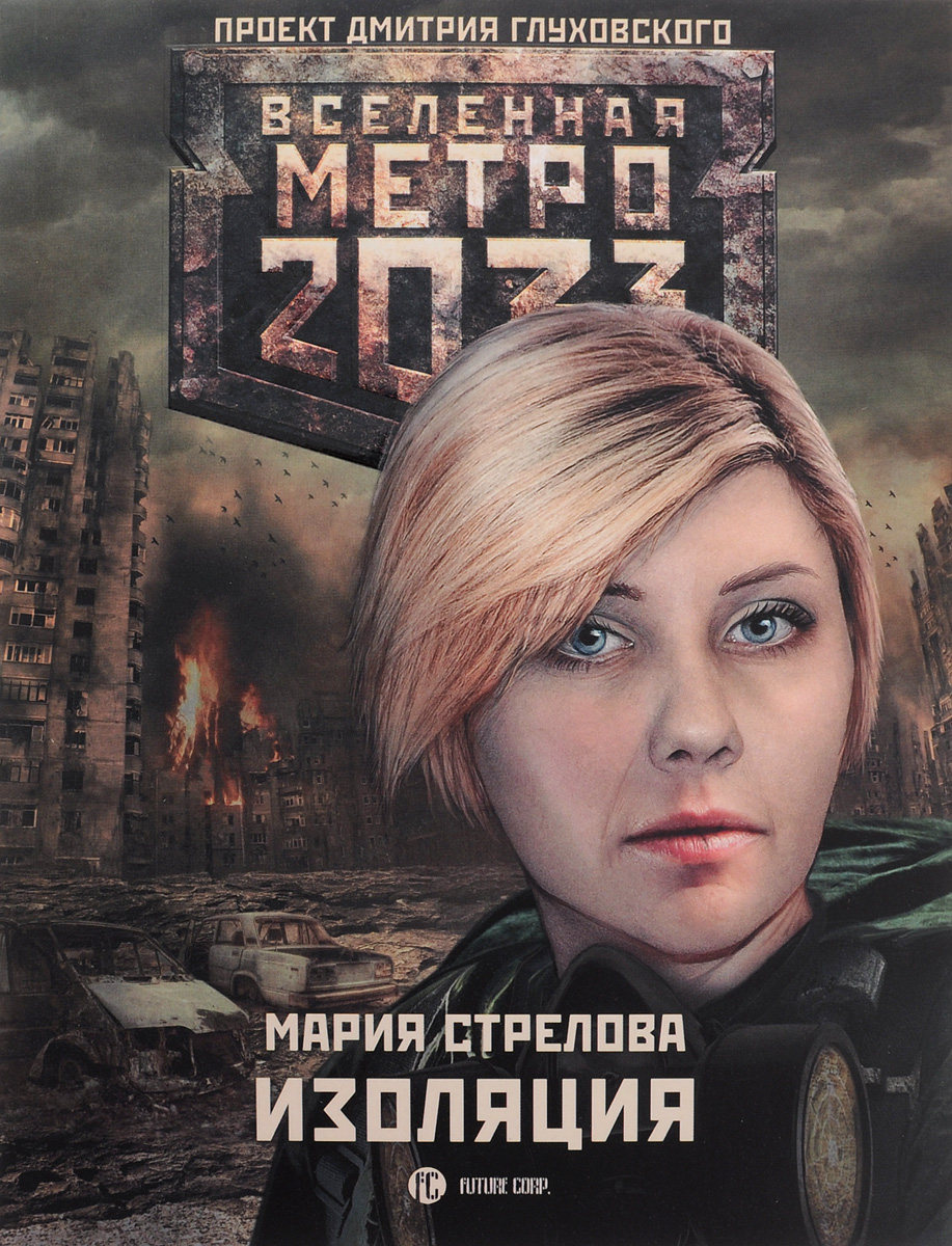 Фото Мария Стрелова Метро 2033. Изоляция. Купить  в РФ