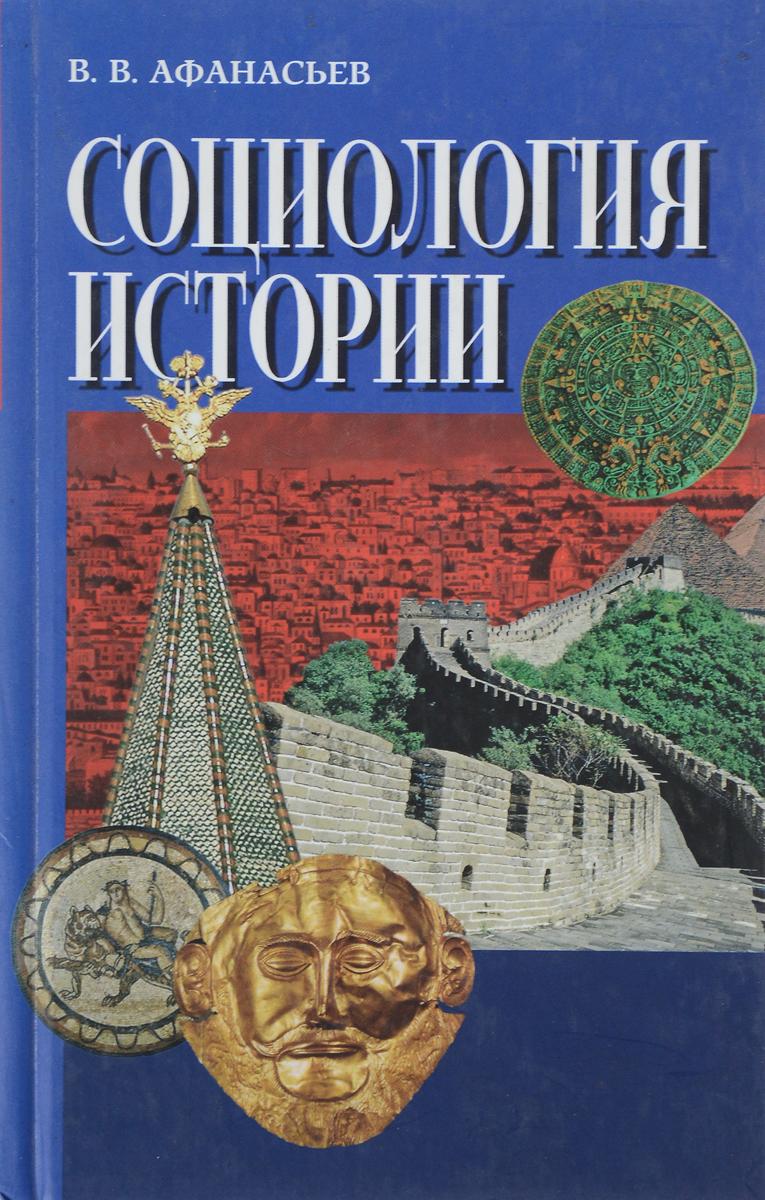 Фото Социология истории. Купить  в РФ