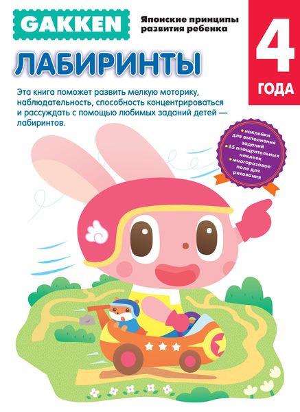 Фото Gakken. 4+ Лабиринты. Купить  в РФ