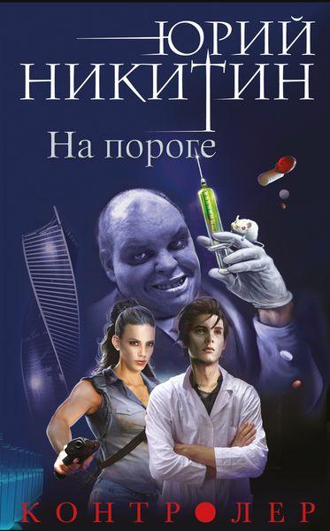 Фото Никитин Ю.А. Контролер. Книга первая. На пороге. Купить  в РФ