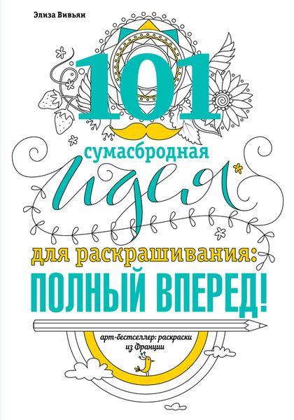 Фото Элиза Вивьян 101 сумасбродная идея для раскраскрашивания: полный вперед!. Купить  в РФ