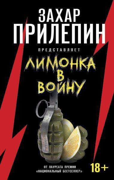 """Фото Прилепин Захар """"Лимонка"""" в войну. Купить  в РФ"""