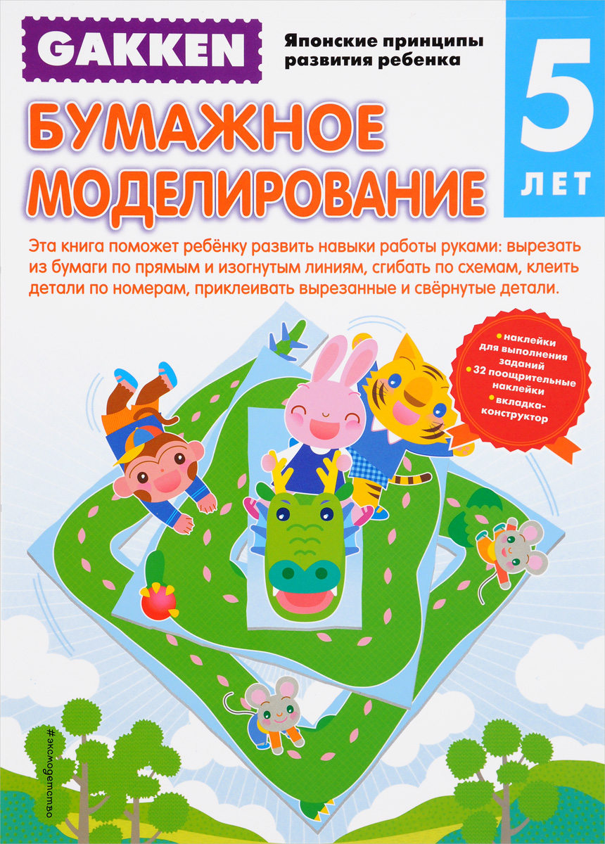 Фото Бумажное моделирование. 5 лет. Купить  в РФ