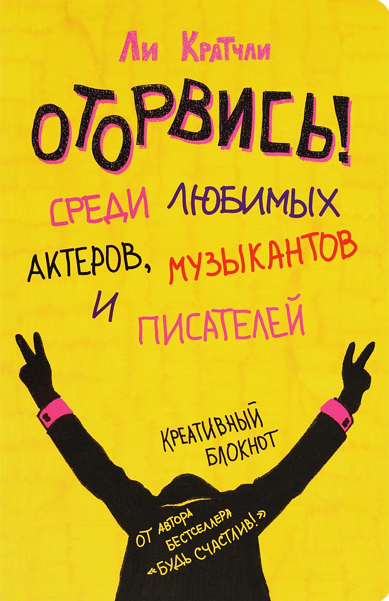 Фото Ли Кратчли Оторвись! Среди любимых актеров, музыкантов и писателей. Купить  в РФ
