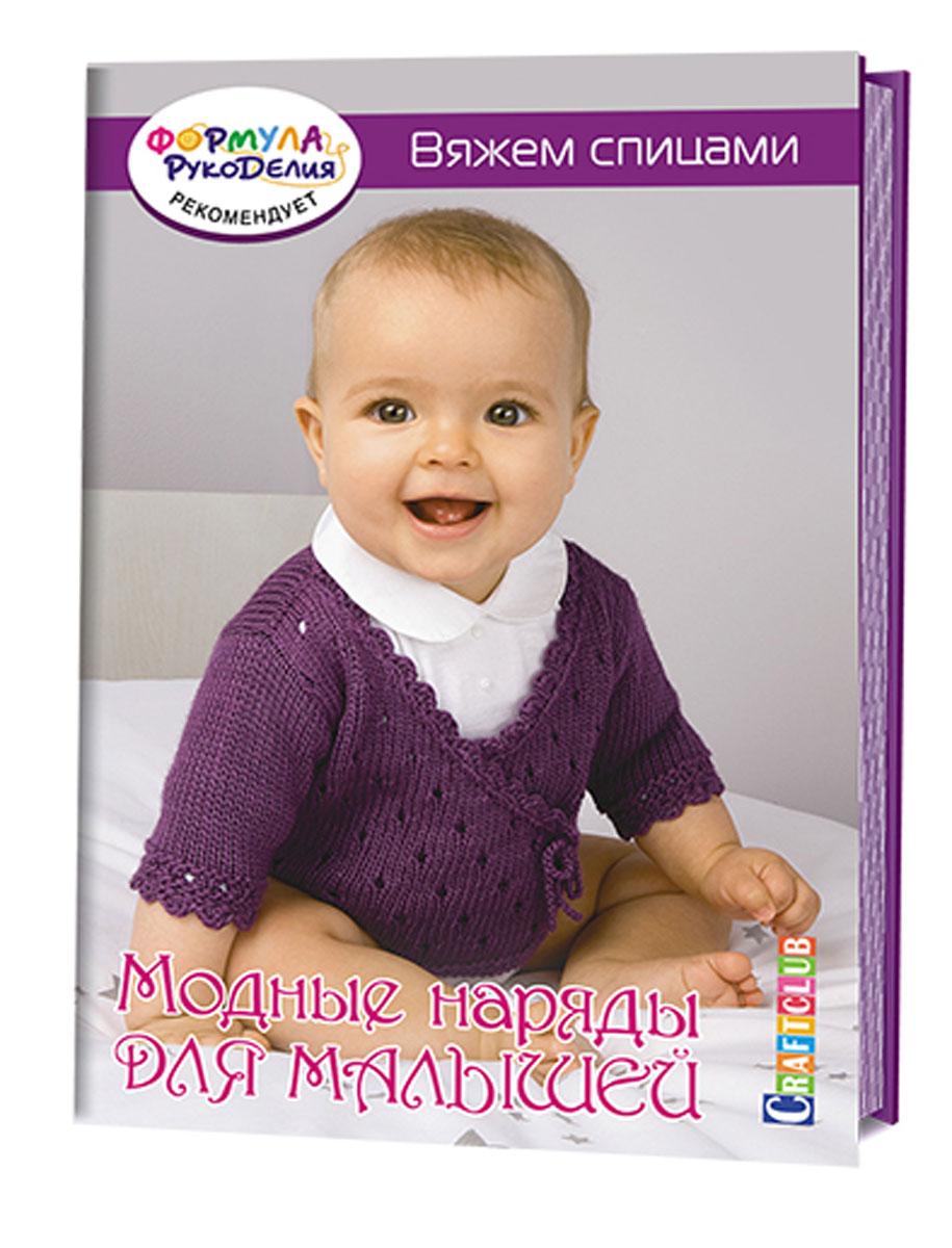 Вязание для детей вязаные 236