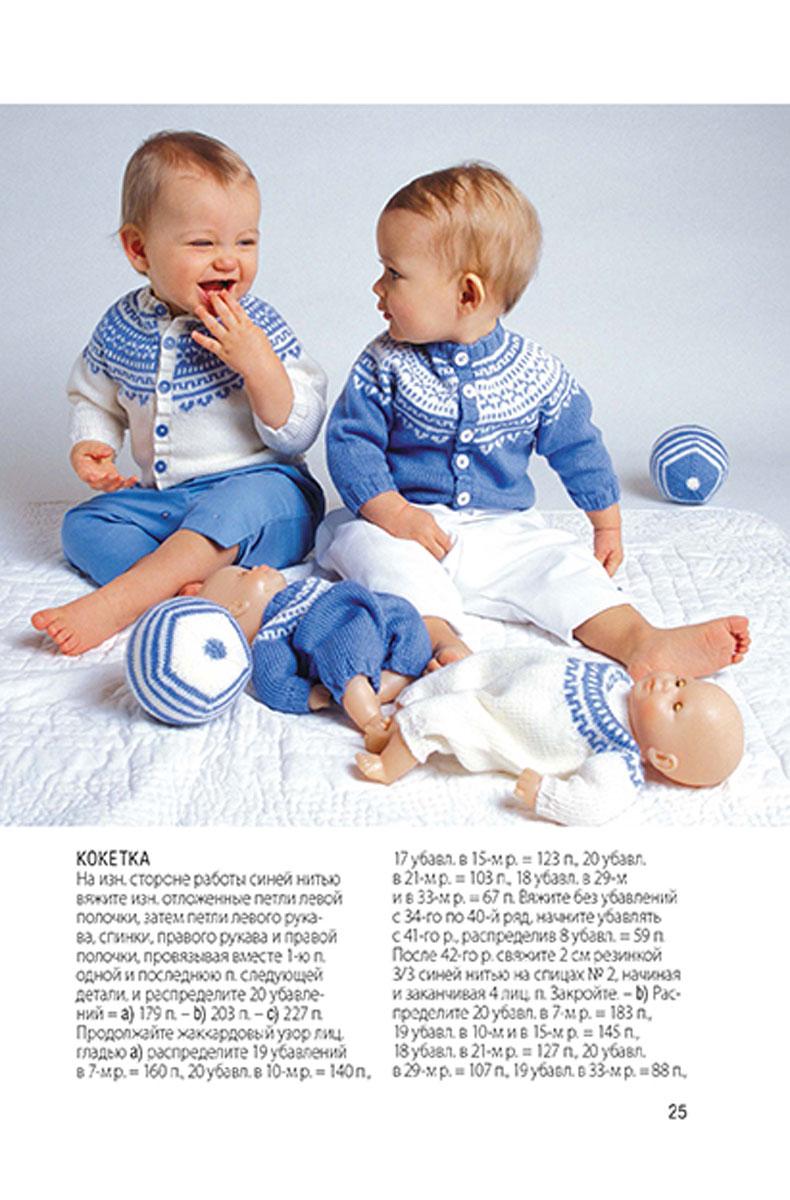 Вязание для детей вязаные 474