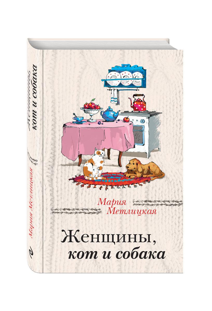 Фото Мария Метлицкая Женщины, кот и собака. Купить  в РФ
