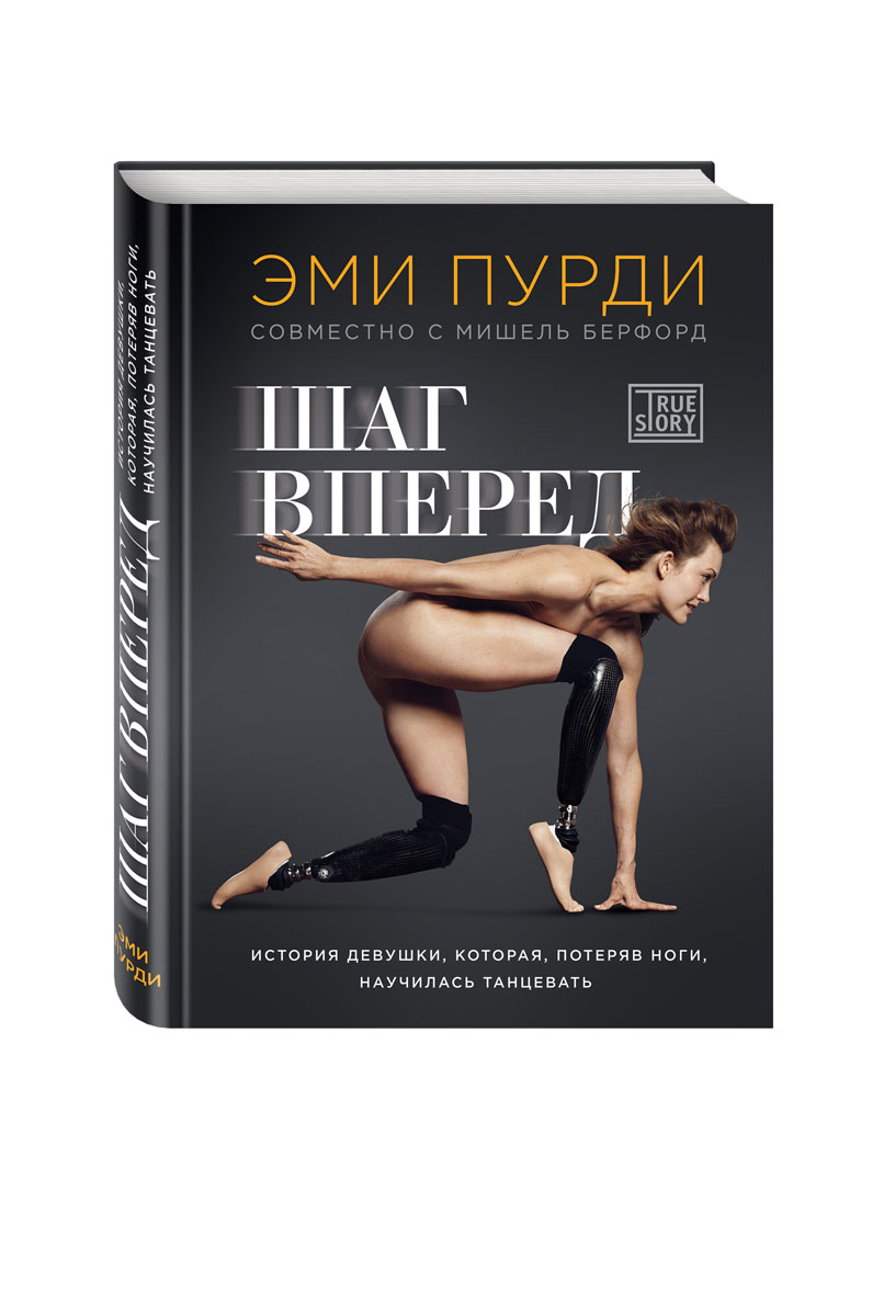 Фото Эми Пурди, Мишель Берфорд Шаг вперед. История девушки, которая, потеряв ноги, научилась танцевать. Купить  в РФ