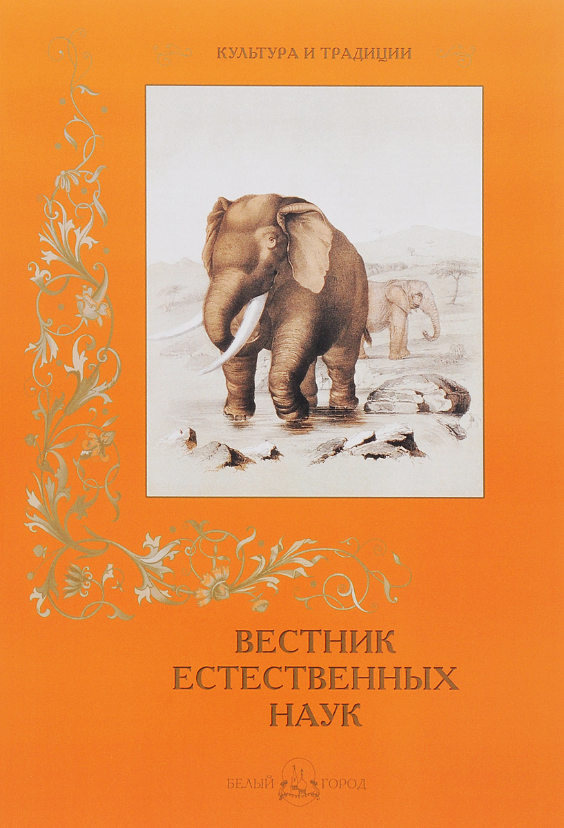 Фото Е. Малинина Вестник естественных наук. Купить  в РФ