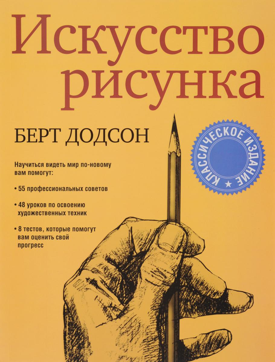 Цена рисунка для книги