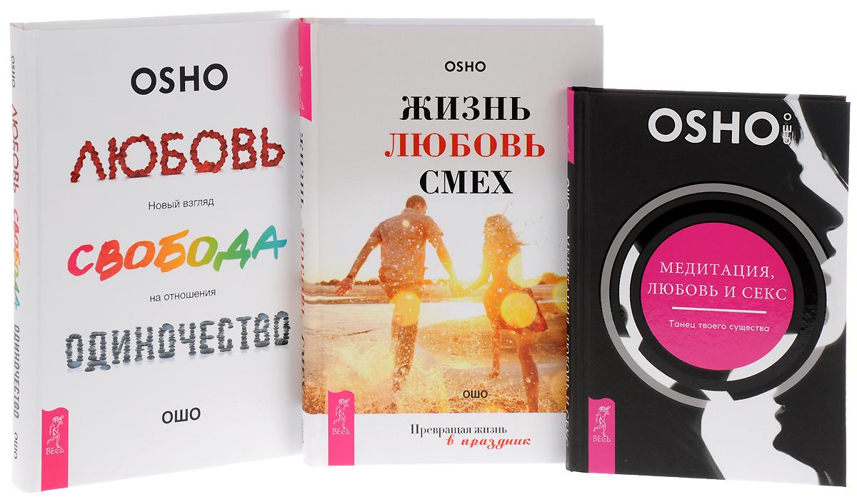 osho книги секс-тг2