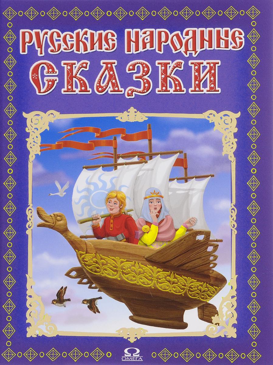 Фото Русские народные сказки. Купить  в РФ