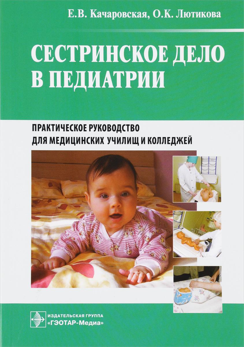 Фото Е. В. Качаровская Сестринское дело в педиатрии. Купить  в РФ