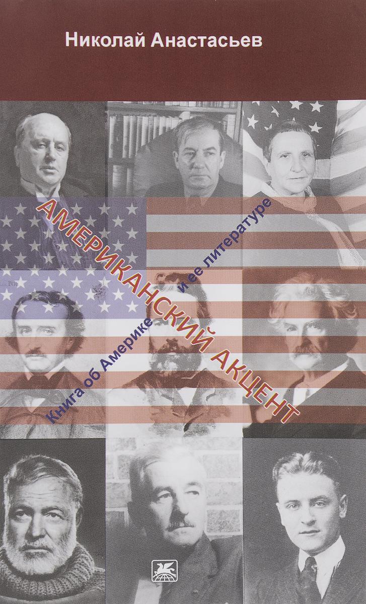 Фото Николай Анастасьев Американский акцент. Книга об Америке и ее литературе. Купить  в РФ