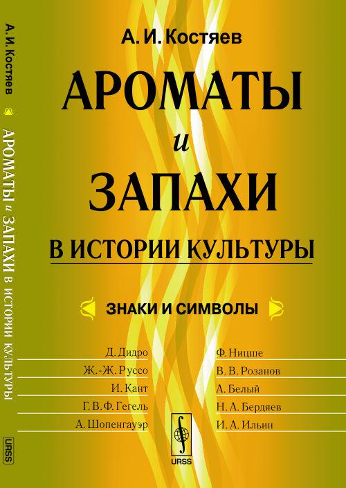 Фото Костяев А.И. Ароматы и запахи в истории культуры. Знаки и символы. Купить  в РФ