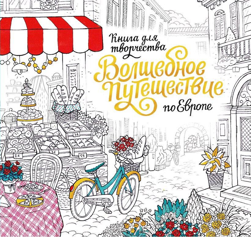 Фото Волшебное путешествие по Европе. Книга-раскраска. Купить  в РФ