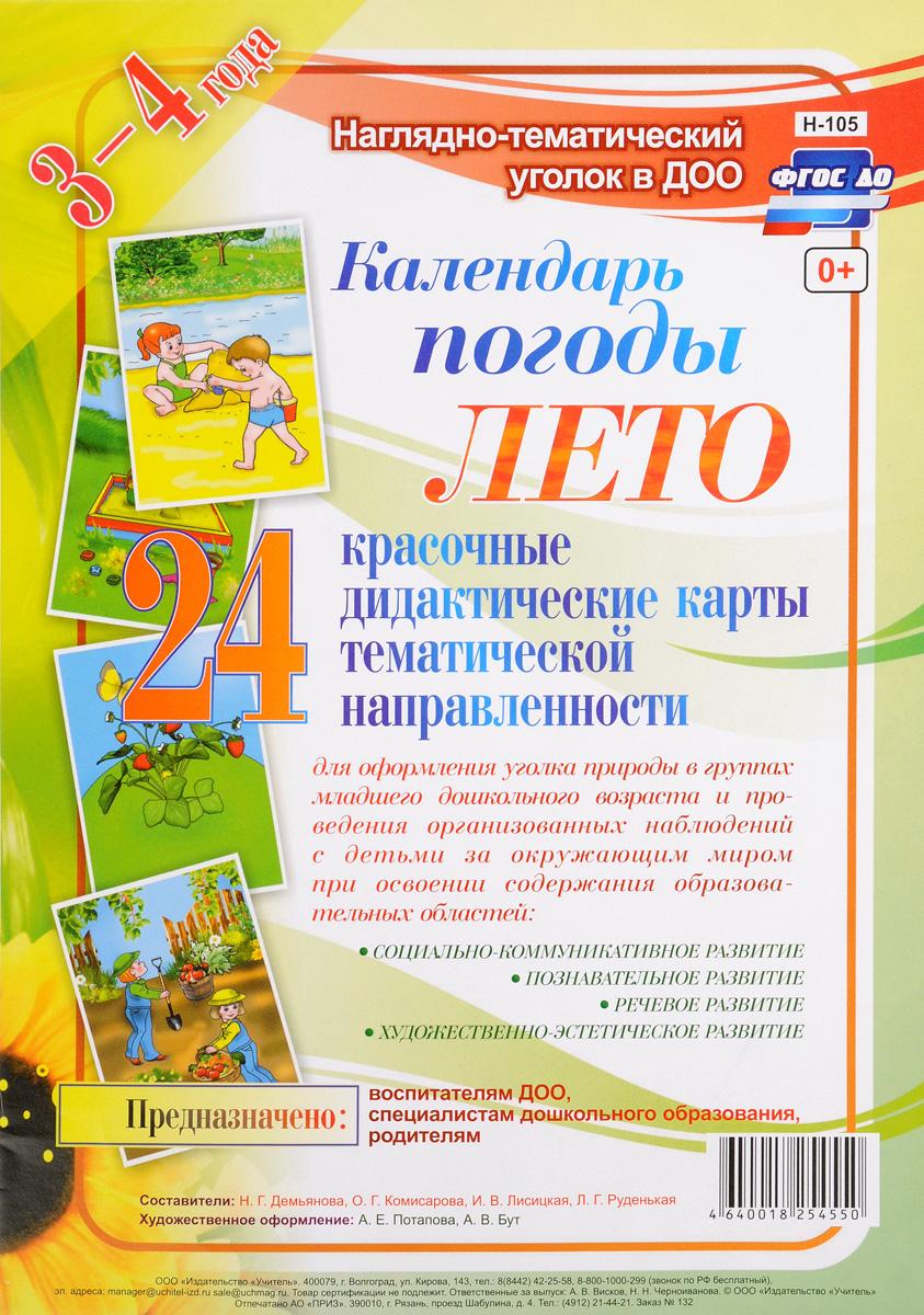 Фото Календарь погоды. Лето (комплект из 24 карт с методическим сопровождением). Купить  в РФ