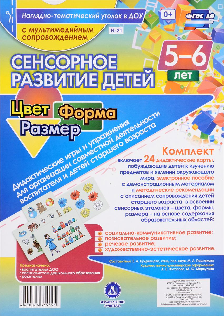 Фото Сенсорное развитие детей. Цвет, форма, размер (комплект из 24 карт с методическим сопровождением + CD). Купить  в РФ