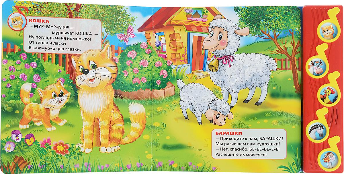 Читаем сказки про животных детям онлайн.