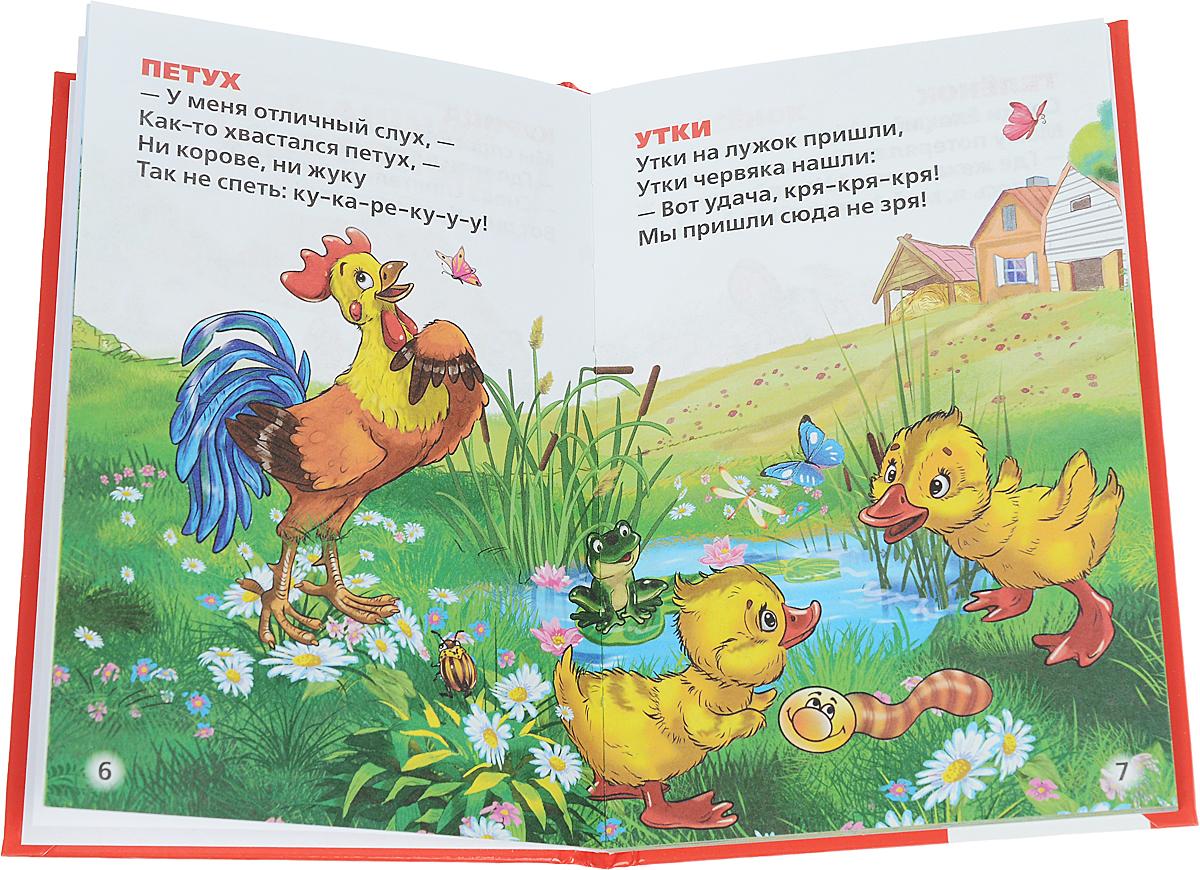 Книжка про животных своими руками 82