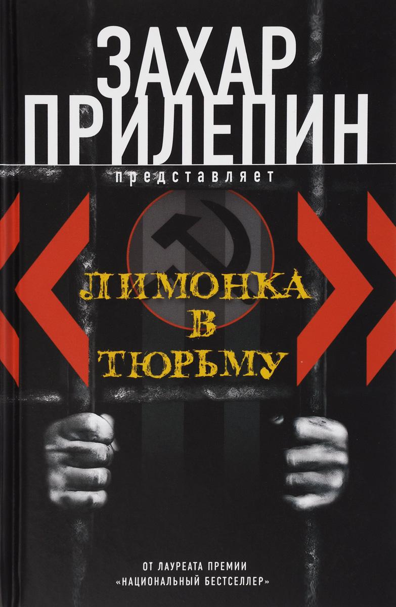 """Фото """"Лимонка"""" в тюрьму. Купить  в РФ"""