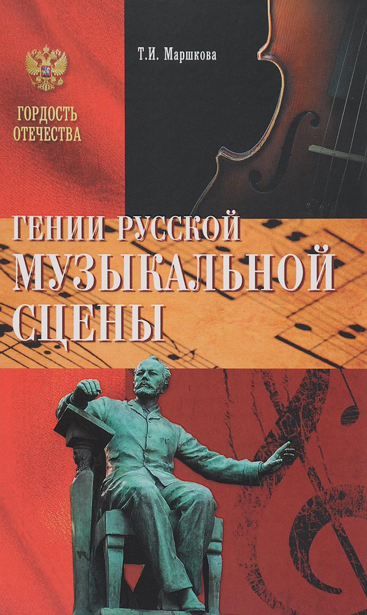 Фото Т. И. Маршкова Гении русской музыкальной сцены. Купить  в РФ