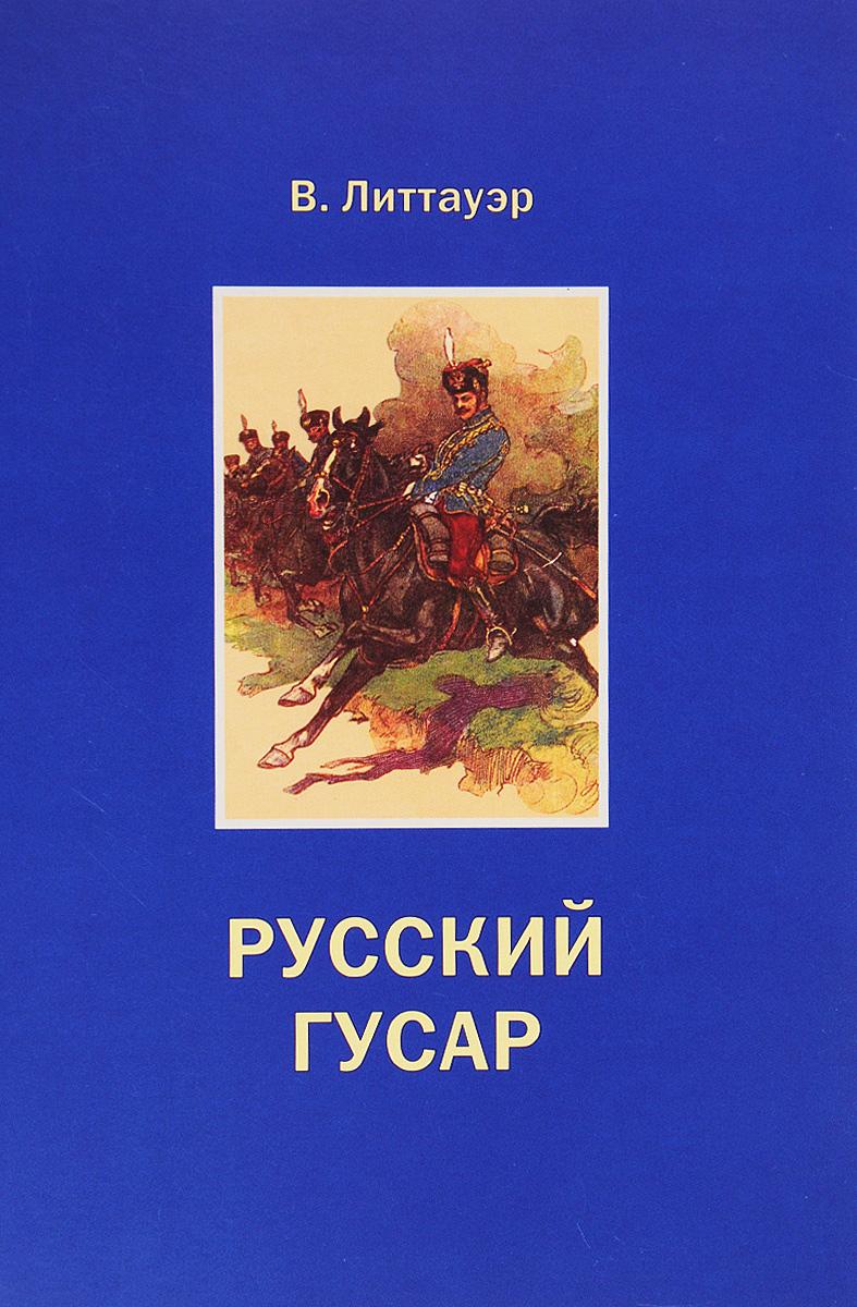 Фото В. Литтауэр Русский гусар. Купить  в РФ