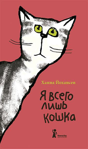 Фото Ханна Йохансен Я всего лишь кошка. Купить  в РФ