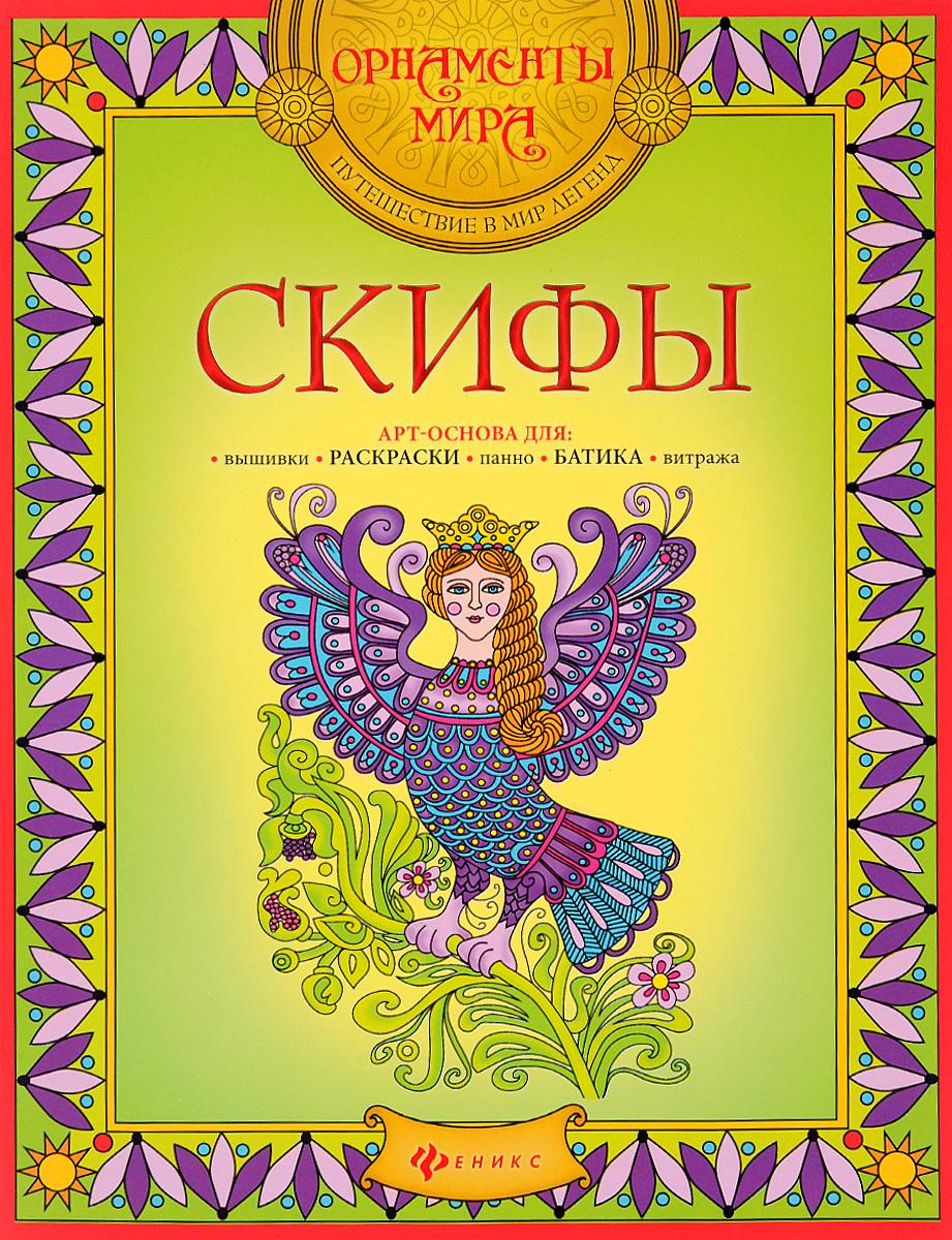 Исконно Славянские символы и образы - истоки мировой культуры.