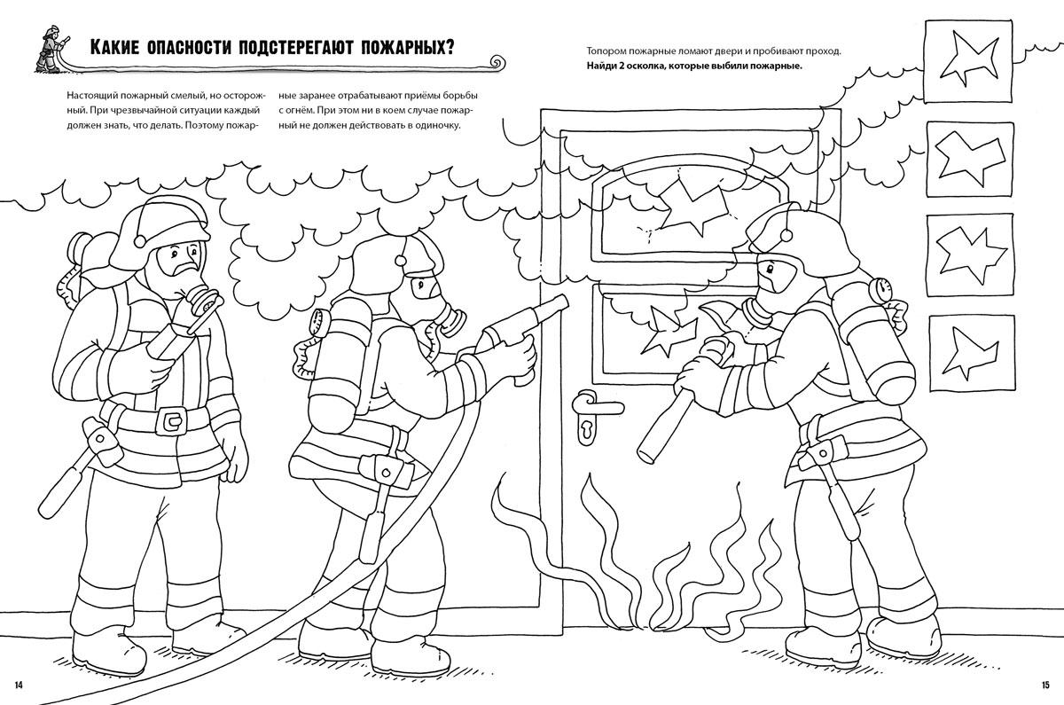 Раскраски о пожарных для школьников