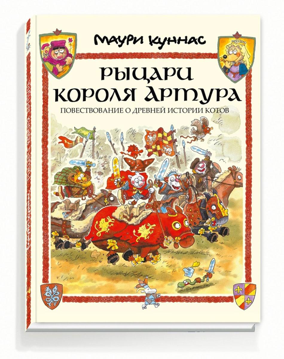Фото Маури Куннас Рыцари короля Артура. Повествование о древней истории котов. Купить  в РФ
