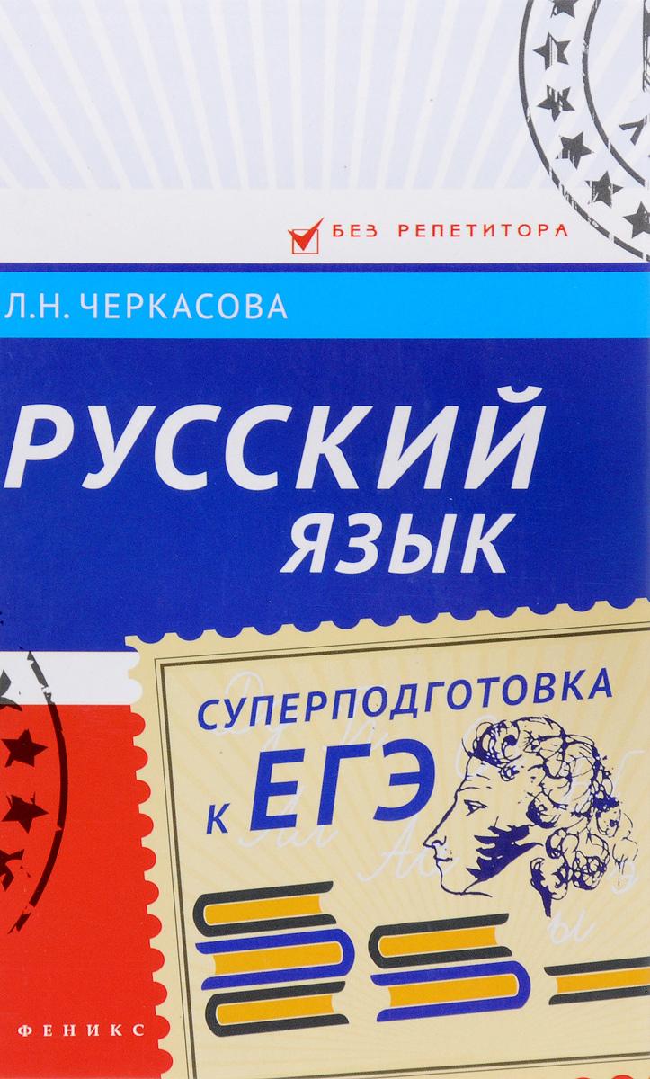 Фото Л. Н. Черкасова Русский язык. Суперподготовка к ЕГЭ. Купить  в РФ