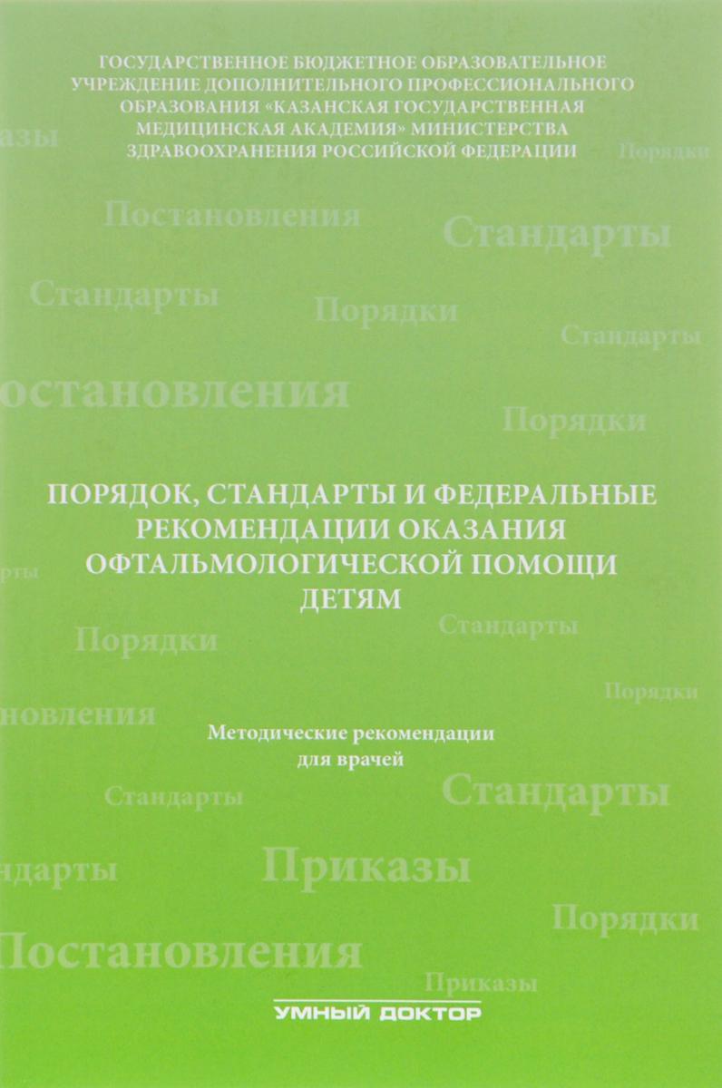 Фото Р. Н. Токинова, А. Н. Амиров Порядок, стандарты и федеральные рекомендации оказания офтальмологической помощи детям. Купить  в РФ