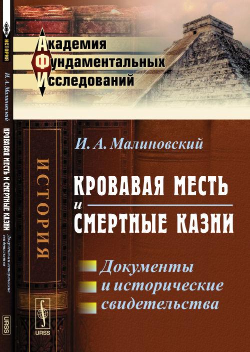 Фото И. А. Малиновский Кровавая месть и смертные казни. Документы и исторические свидетельства. Купить  в РФ