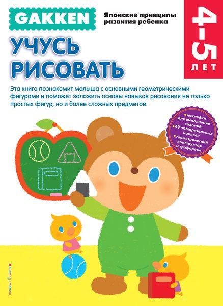 Фото Gakken. 4+ Учусь рисовать. Купить  в РФ