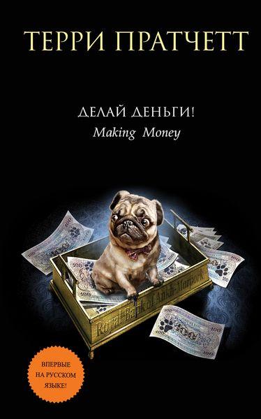 Фото Терри Пратчетт Делай деньги!. Купить  в РФ