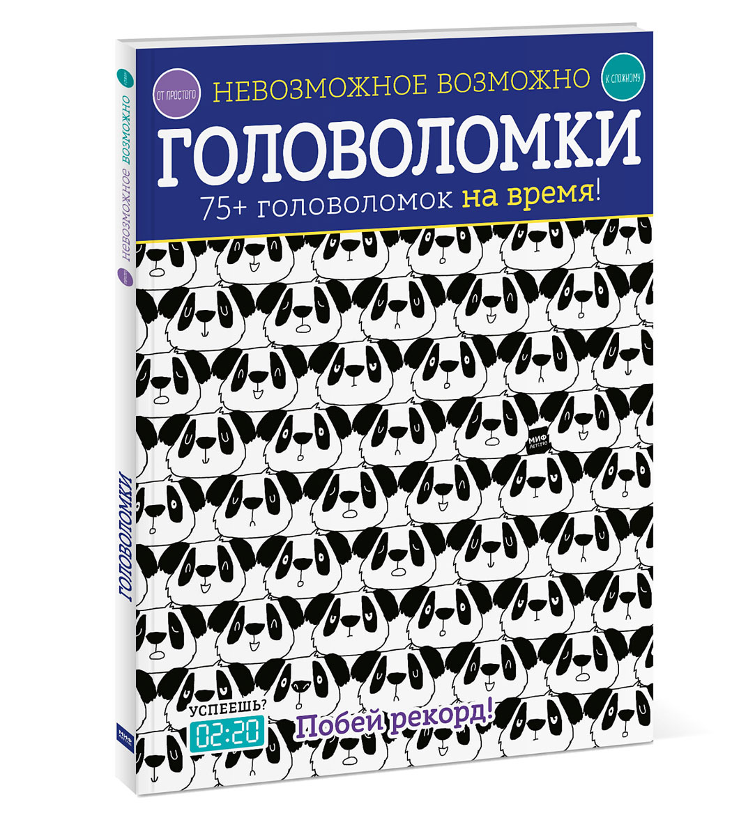 Фото Элизабет Голдинг Головоломки. 75+ головоломок на время!. Купить  в РФ