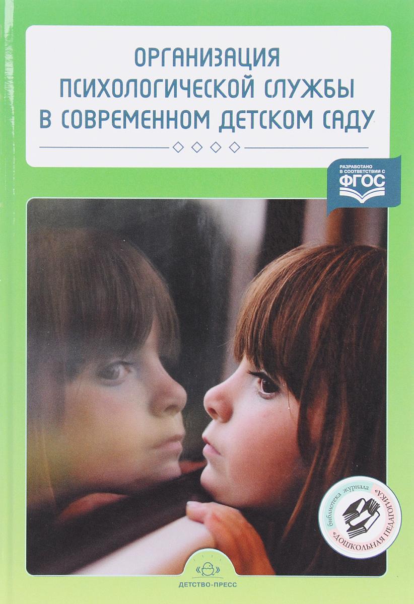 Фото Организация психологической службы в современном детском саду. Купить  в РФ