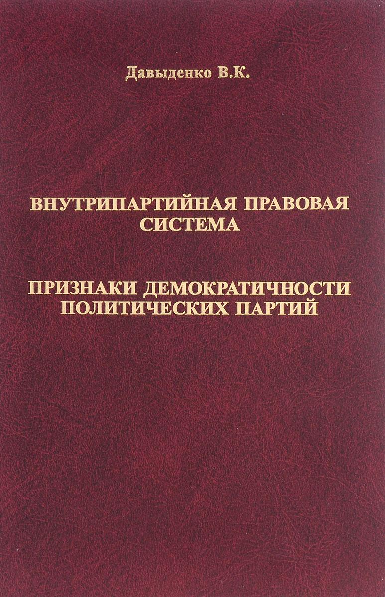 Фото В. К. Давыденко Внутрипартийная правовая система. Признаки демократичности политических партий. Купить  в РФ