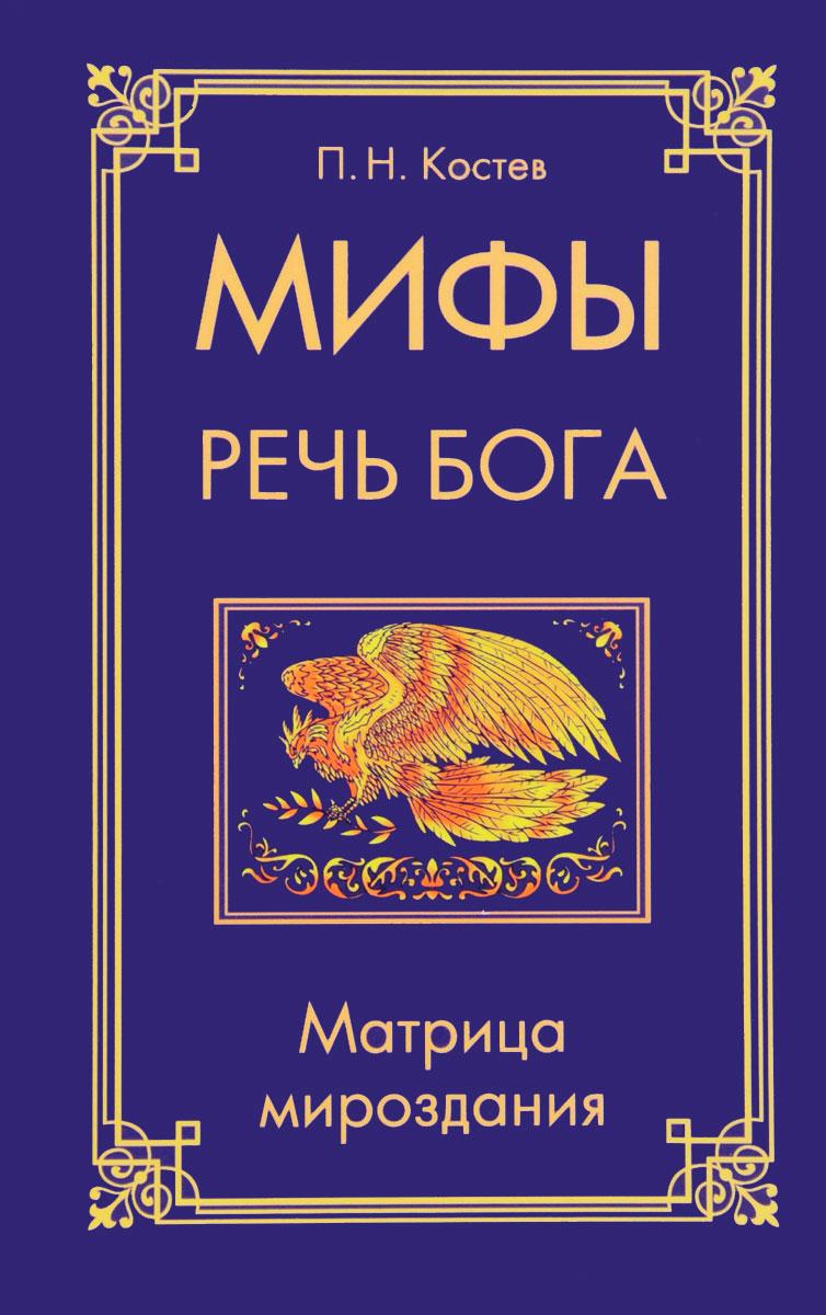 Фото П. Н. Костев Мифы - речь Бога. Матрица мироздания. Купить  в РФ