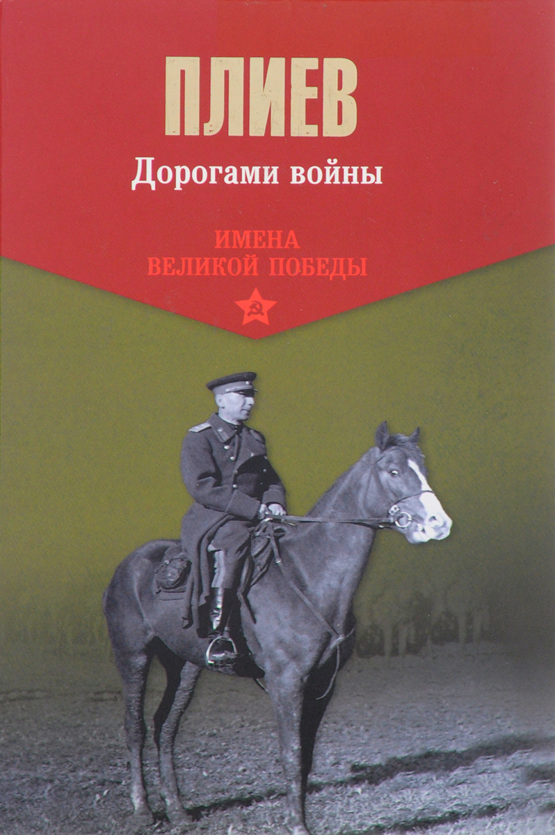 Фото Исса Плиев Дорогами войны. Купить  в РФ